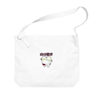 自分磨き Big shoulder bags