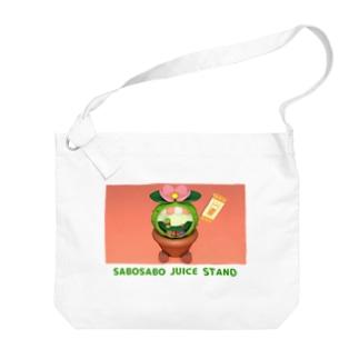 サボサボジューススタンド Big shoulder bags