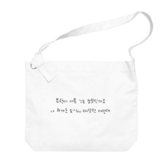 ハングルシリーズ (冷たい都市の女) Big shoulder bags