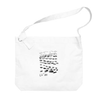 しじみ Big shoulder bags