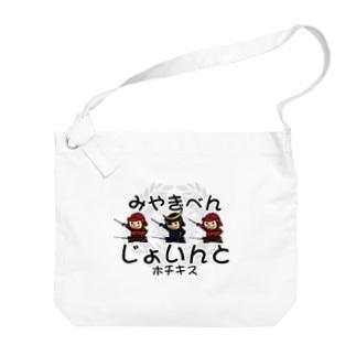 宮城弁「じょいんと」 Big shoulder bags