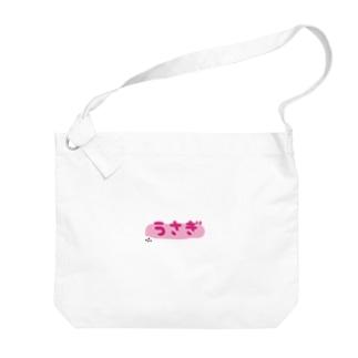 うさぎ● Big shoulder bags