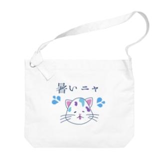 ゆるニャンコ(真夏に溶けそうな夏バテ猫ちゃん) Big shoulder bags