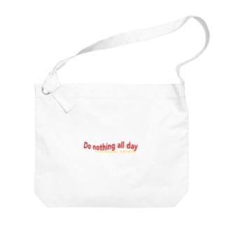 1日何もしない2 Big shoulder bags