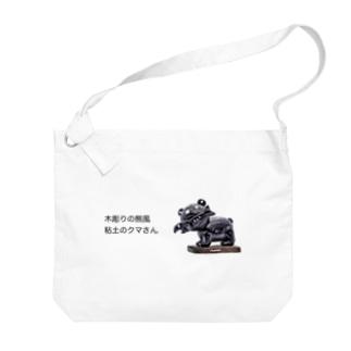 岡本なう - okamoto now -の木彫りの熊風粘土のクマさん Big shoulder bags
