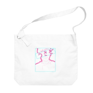 うさぎぼーい Big shoulder bags