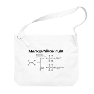 マルコフニコフ則(有機化学) Big shoulder bags