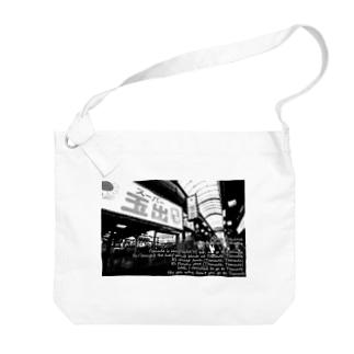 DEEP案内編集部のスーパー玉出 非公式エコバッグ(白黒) Big shoulder bags