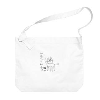 仁ちゃんの世界「ごきげんよう」 Big shoulder bags