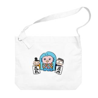 「疫病退散」妖怪アマビエ Big shoulder bags