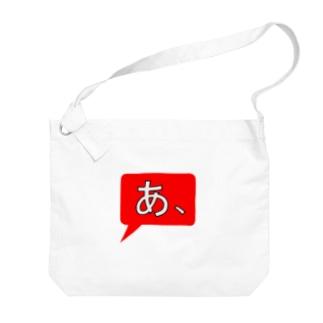 kf-001-0001 Big shoulder bags