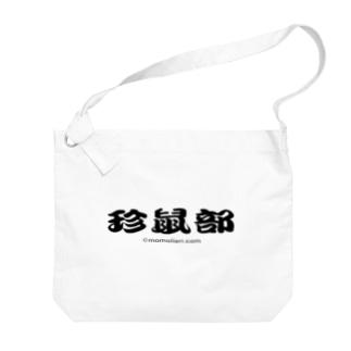 珍鼠部 Big shoulder bags