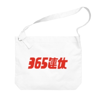 365連休 Big shoulder bags
