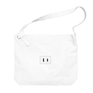 コンセント Big shoulder bags