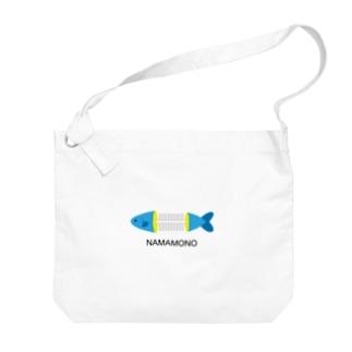 NAMAMONO-サカナ Big shoulder bags