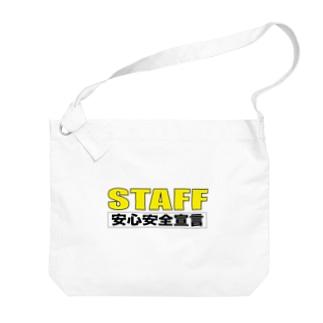 安心安全宣言 Big shoulder bags