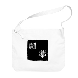 劇薬 -就寝前- Big shoulder bags