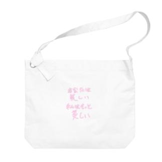 マウント グッズ Big shoulder bags