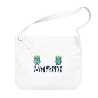 アマビエーー Big shoulder bags
