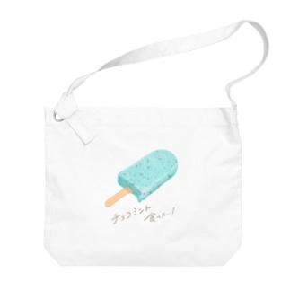 チョコミント食べたい! Big shoulder bags