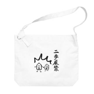 将棋 将棋駒シリーズ 二歩厳禁 Big shoulder bags