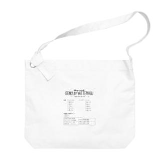 GENKI NI YATTEMASU Big shoulder bags