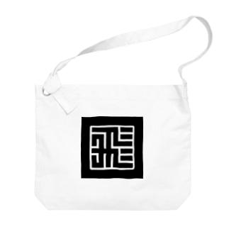 """「""""飛""""竜」印 黒バージョン Big shoulder bags"""