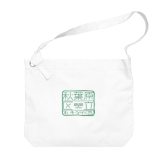 あきすい!ロゴトート Big shoulder bags