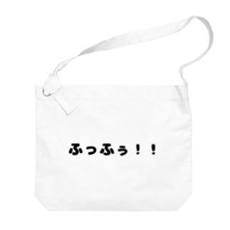 ふっふぅ!!(文字) Big shoulder bags