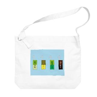 朝のドリンクシリーズ Big shoulder bags