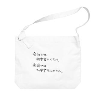 所謂、内弁慶 Big shoulder bags