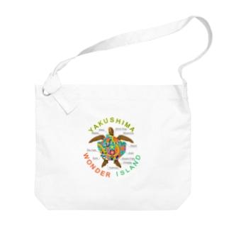 屋久島ウミガメ  Big shoulder bags