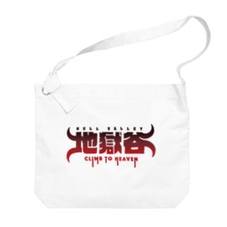 地獄谷 Hell Valley Big shoulder bags