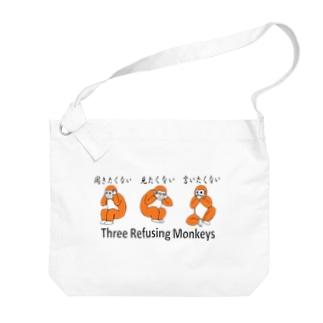 拒否する三猿 Big shoulder bags