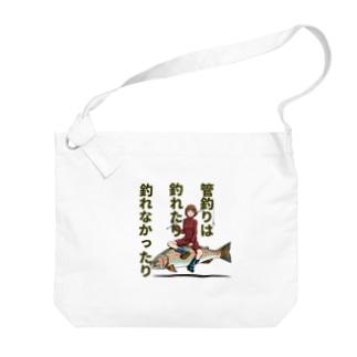 管釣り語録 Big shoulder bags