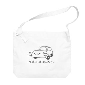 ウーパールーパースーパーカーツー Big shoulder bags