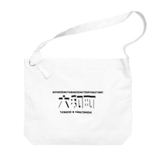 宮城のややこしい地名 Big shoulder bags