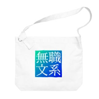 新無職文系サイトアイコン Big shoulder bags