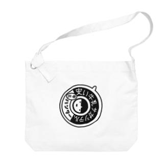 牛乳ハンター(横向き) Big shoulder bags