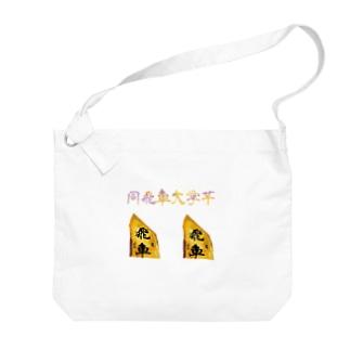 同飛車大学芋 Big shoulder bags