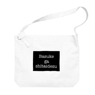 バスケ大好きアイテム Big shoulder bags