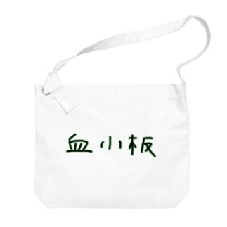 血小板‐アナザーフォント‐ Big shoulder bags