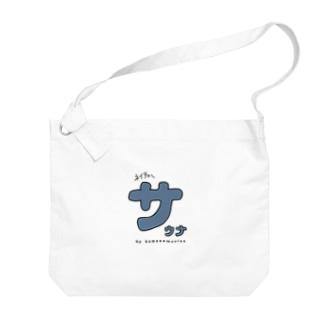 サウナの「サ」 Big shoulder bags