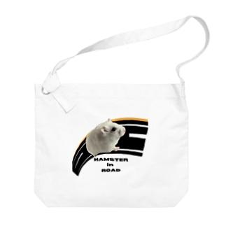 ハムスター専用道 Big shoulder bags