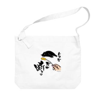 黒猫様シリーズ② Big shoulder bags