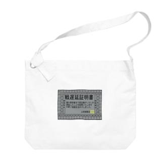 関ケ原遅延証明書 Big shoulder bags