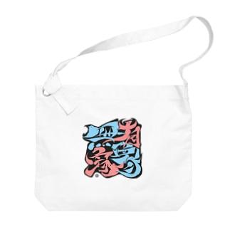 有象無象。(うぞうむぞう) Big shoulder bags
