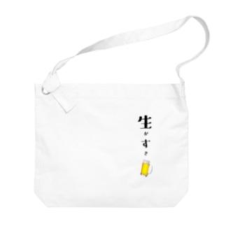 生がすき Big shoulder bags