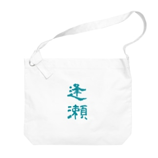 逢瀬 Big shoulder bags