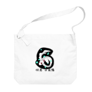 怪異・白羅鱶/シロラブカ(大武) Big shoulder bags